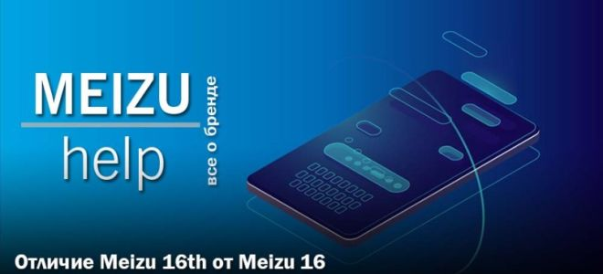 Отличие Meizu 16th от Meizu 16