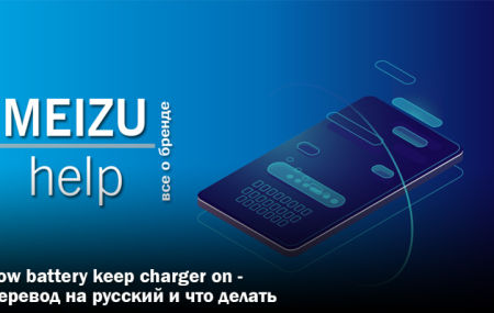 Low battery keep charger on – перевод на русский и что делать