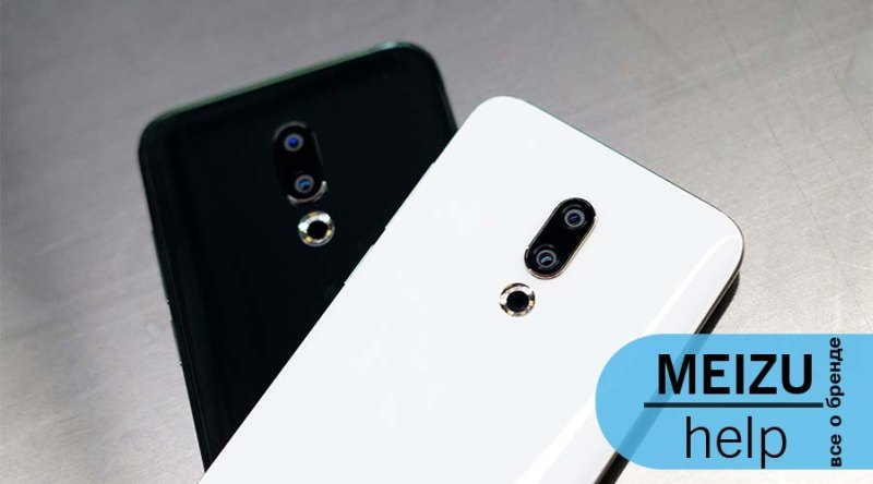 отличия meizu 16th от 16