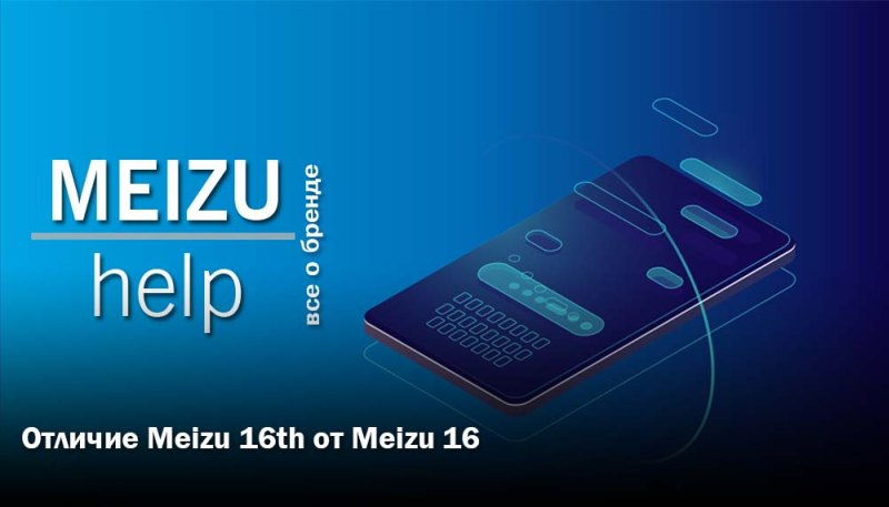 отличия meizu 16th и 16